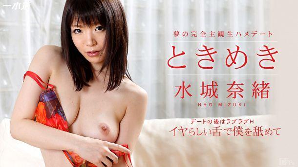 [HD] 1pondo – 071214 843 :: Nao Mizuki