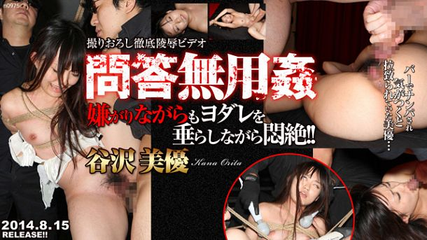 [HD] Tokyo Hot n0975 – Ravage Hardcore :: Miyu Yazawa