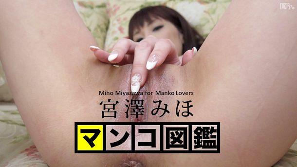 [Full HD] Caribbeancom – 083014 001 :: Miho Miyazawa