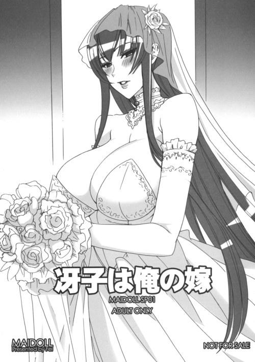 [Imagen: SaekoIsMyWife_001_m.jpg]