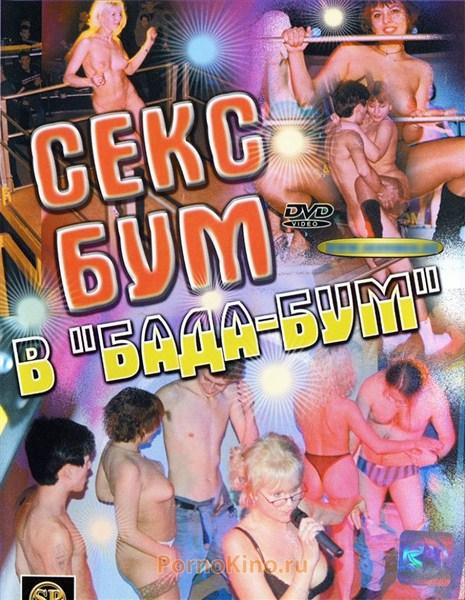 bolshoy-bum-v-badaboom-porno