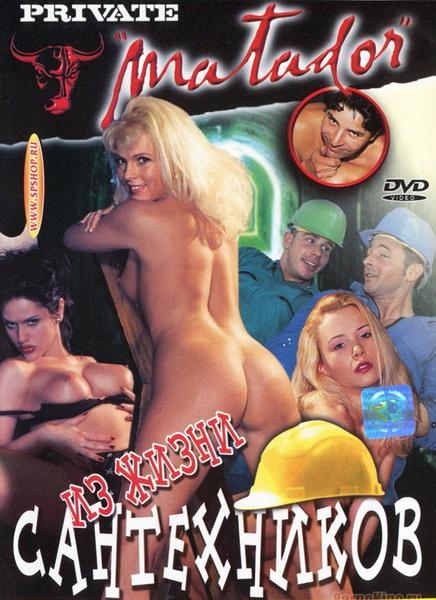 порно фильмы private русские девушки
