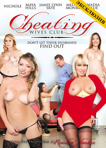 Cheating Wives Club (2014)