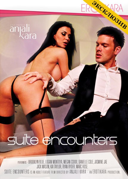 Suite Encounters (2014)