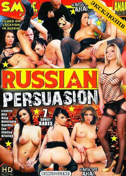 Russian Persuasion (2014)