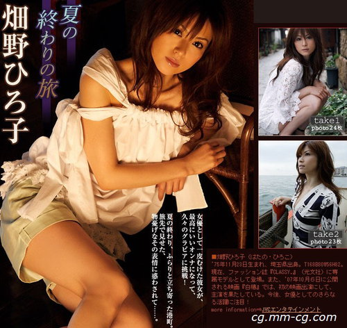 image.tv 2007.09.21 - Hiroko Hatano 畑野ひろ子 - By the end of summer
