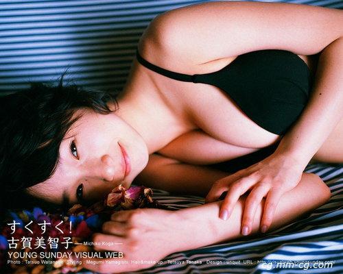YS Web Vol.048 Michiko Koga 古贺美智子