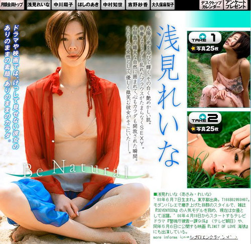 image.tv 2006.04.14 - Asami Reina 浅見れいな - Be Natural