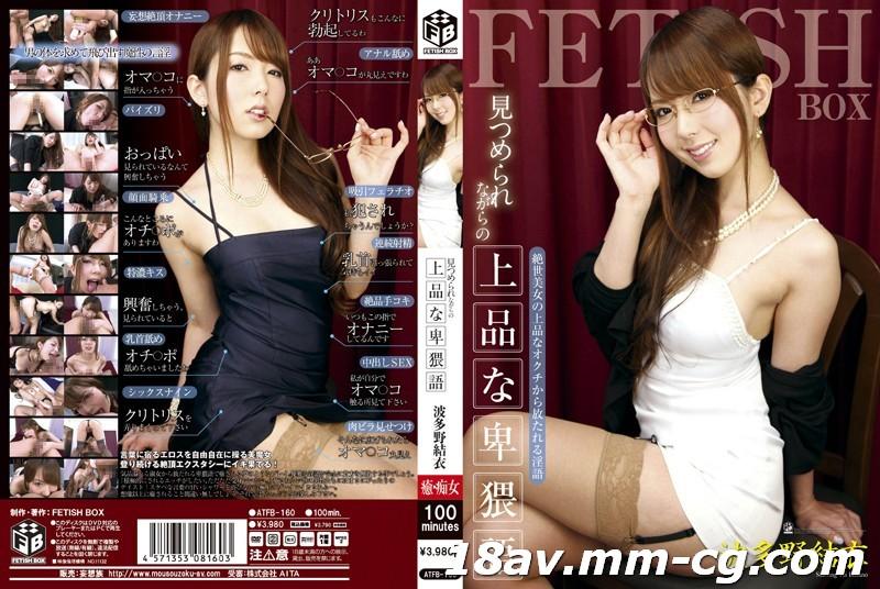 免費線上成人影片,免費線上A片,ATFB-160 - [中文]一面被凝視一面有氣質的說著下流淫語 波多野結衣