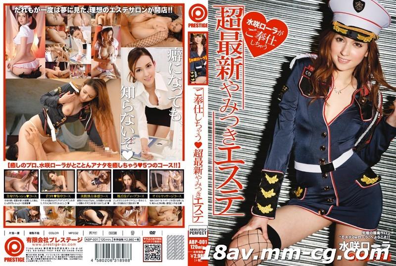 免費線上成人影片,免費線上A片,ABP-001 - [中文]水笑蘿拉來為你服務,最近賣淫沙龍