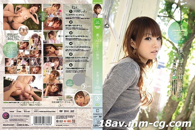免費線上成人影片,免費線上A片,IPTD-559 - [中文]我與小翼的甜蜜性生活 天海翼