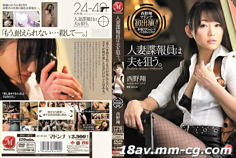 免費線上成人影片,免費線上A片,JUC-871 - [中文](Madonna)人妻諜報員夫狙。 西野翔