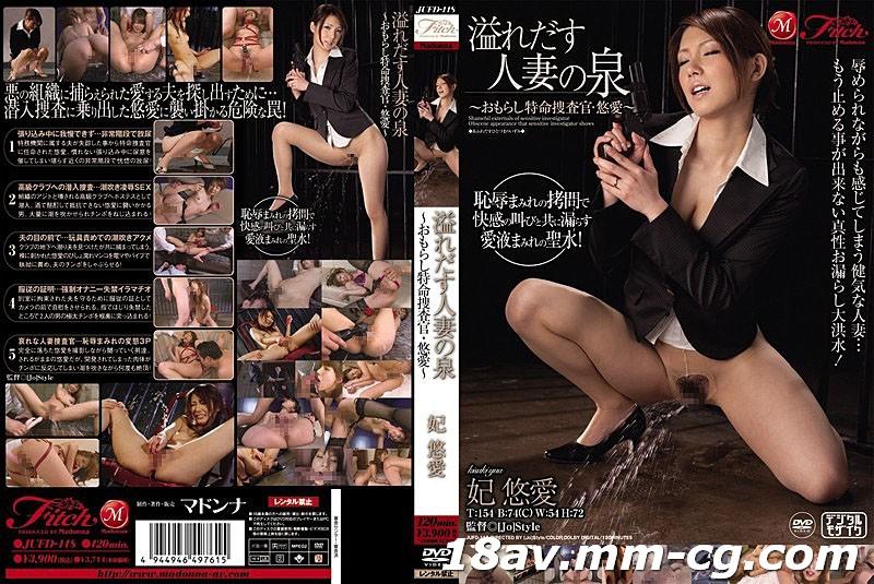 免費線上成人影片,免費線上A片,JUFD-118 - [中文](Madonna)愛液溢出人妻之泉 特命搜查官 妃悠愛