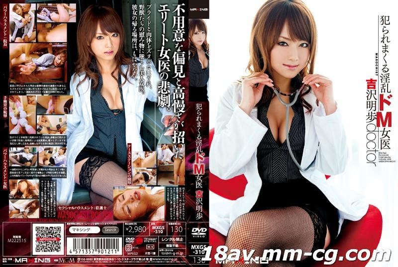 免費線上成人影片,免費線上A片,MXGS-310 - [中文](MAXING)被侵犯的淫亂被虐狂女醫生 吉澤明步
