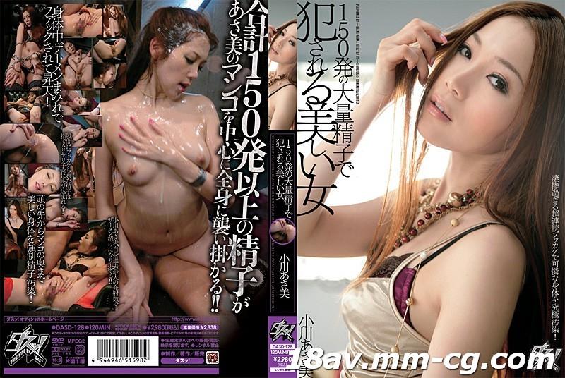 免費線上成人影片,免費線上A片,DASD-128 - [中文](DAS)被150發大量精液侵犯的美女 小川朝美
