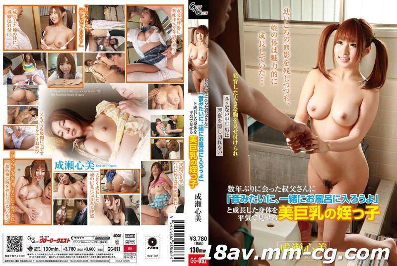 免費線上成人影片,免費線上A片,GG-092 - [中文](GQE)擁有美巨乳的姪女對叔叔說:「跟以前一樣一起洗澡吧!」 成瀨心美