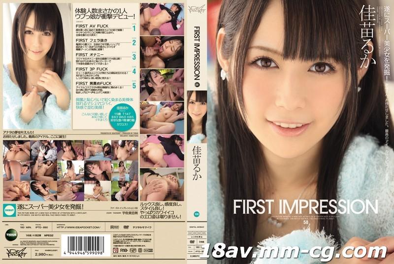 免費線上成人影片,免費線上A片,IPTD-890 - [中文](IDEA POCKET)First Impression 佳苗留香