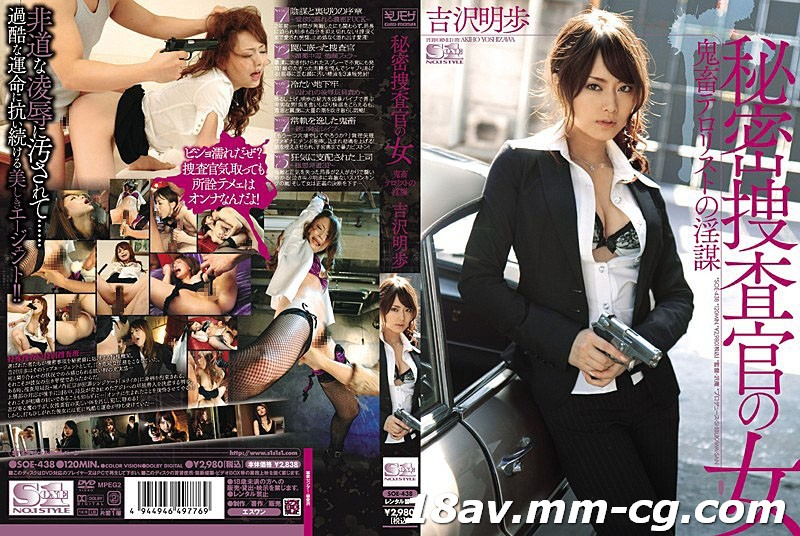 免費線上成人影片,免費線上A片,SOE-438 - [中文](S1)秘密女搜查官 吉澤明步