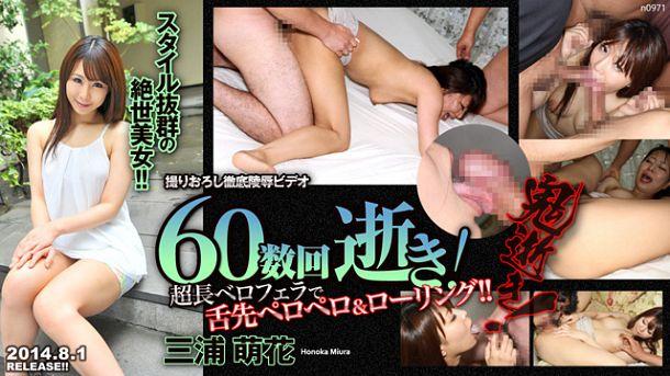 [HD] Tokyo Hot n0971 – Lovely Rolling Blow :: Honoka Miura