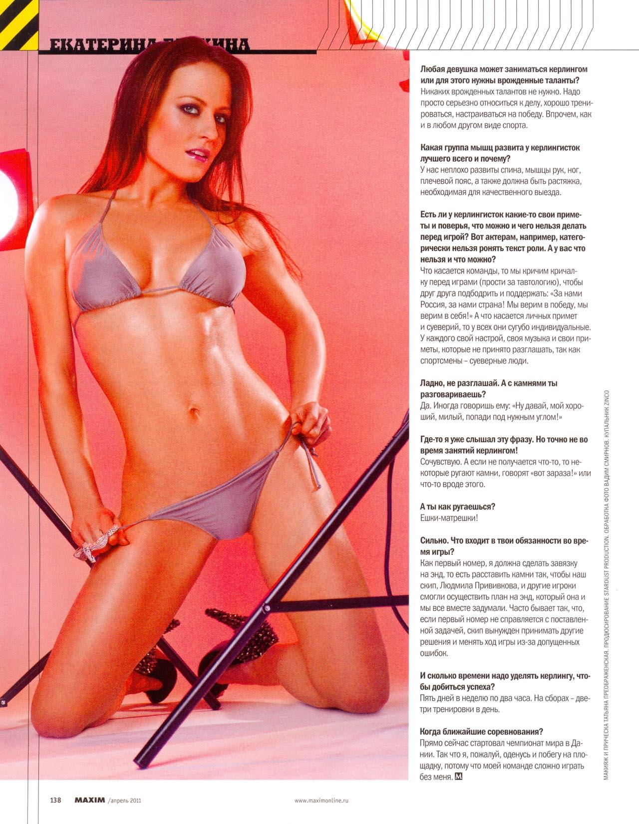 Фото голая стриженова екатерина владимировна 19 фотография