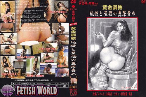 Kitagawa QS-010 Golden Disciplining Asian Scat Scat Femdom