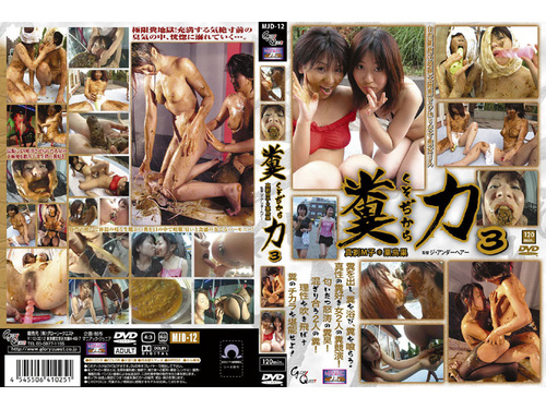 Lesbo Scat MJD-12 Asian Scat Scat