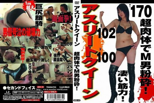 ARSC-01 The Athlete Queen Asian Femdom