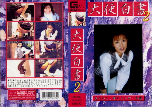 GHS-02 Scat Dumping Moments 16 Asian Scat Scat