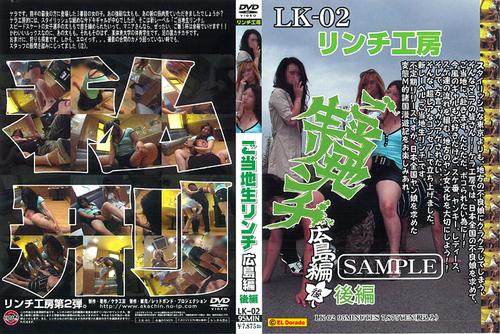 LK-02 Lynch Hiroshima Live Here Asian Femdom