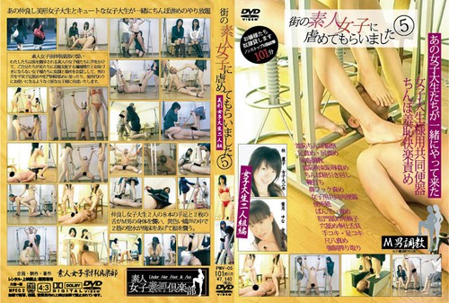PMV-05 Amateur In The City Asian Femdom
