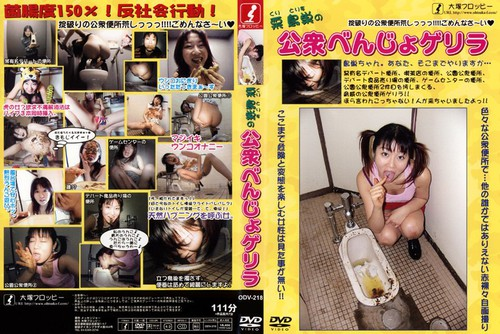 ODV-218 Guerrilla Public Toilet Asian Scat Scat
