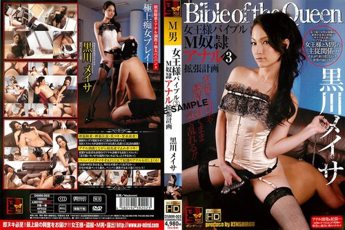 DSMM-003 Slave Anal Expansion Asian Femdom
