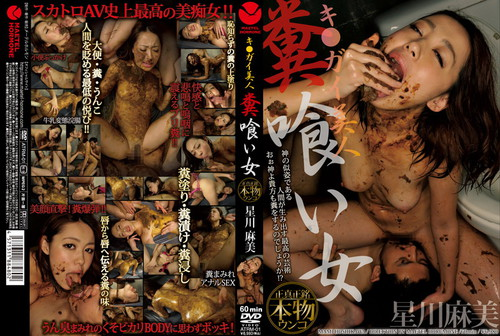 ATRM-01 Asami Hoshikawa Woman Eat Shit Asian Scat Scat