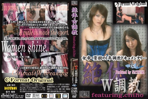 CZ-08 Torture w Two Queens Asian Femdom