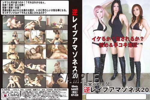 RP-20 Reverse Rape 20 Asian Femdom