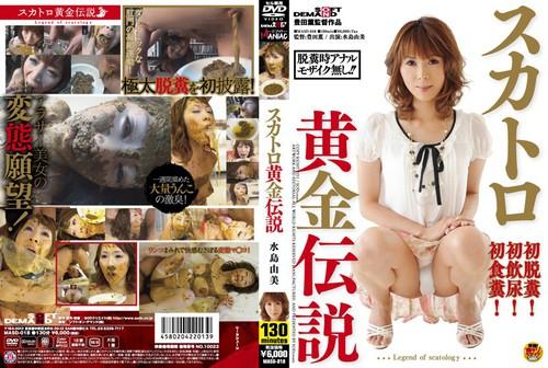 MASD-018 Mizushima Yumi Scatology Asian Scat Scat MASD