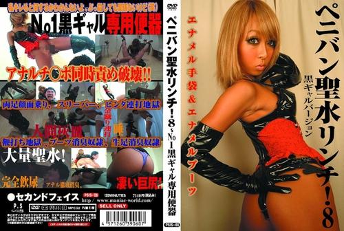 PSIS-08 Femdom Asian Femdom