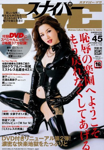 EVE Vol 45 Asian Femdom