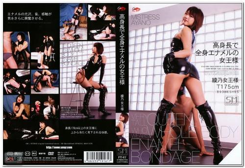 FT-67 Queen Ayano Asian Femdom