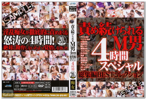 DJSB-014 BEST Collection Omnibus Asian Femdom Fetish
