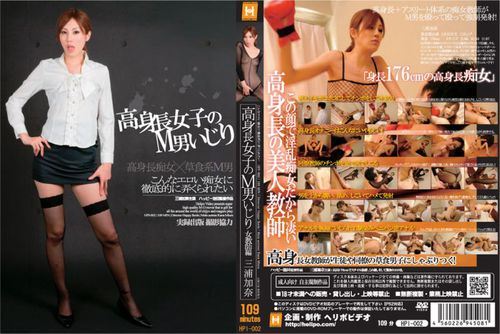 HPI-002 Tall woman torturing M guy. Female teacher JAV Femdom