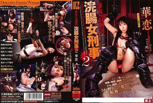 Scat BDSM CMV-015 Asian Scat BDSM