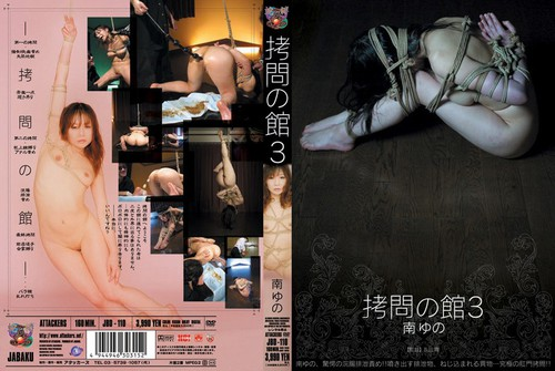 BDSM Scat Enema Jabaku Torture Pavilion 3 Asian Scat BDSM