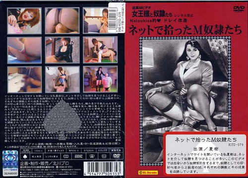 KITD-079 - Remodeling of Drain Natsukiss Net M Picked Up Slaves JAV Femdom