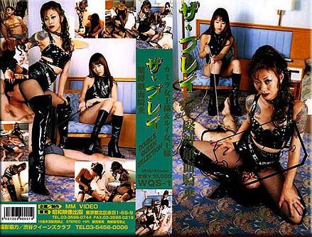 WQS-01 Kamila and Rui  Asian Femdom