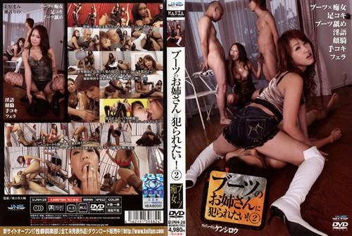 DJNH-28 Boots Raretai Offense to your Sister 2 Asian Femdom
