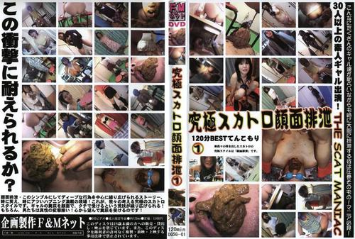 Japanese Scat DQSG-01  Asian Scat Scat Femdom