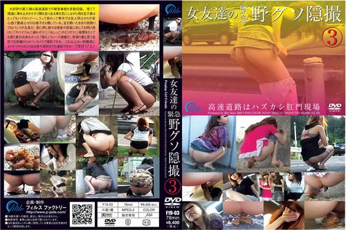 Jade Filth - F19-03 - Outdoor Pooping or Pissing Asian Scat Scat Voyeur