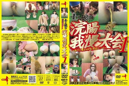 Jade Brill BGKD-01 Enema Games  Asian Scat Enema
