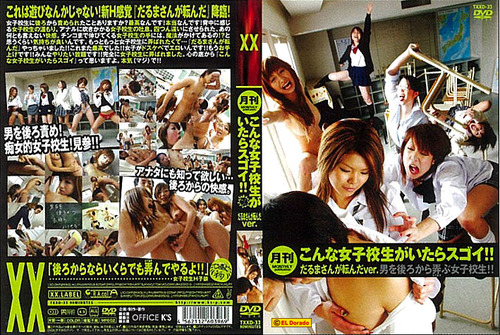 Mr. Daruma fell down TXXD33  Asian Femdom